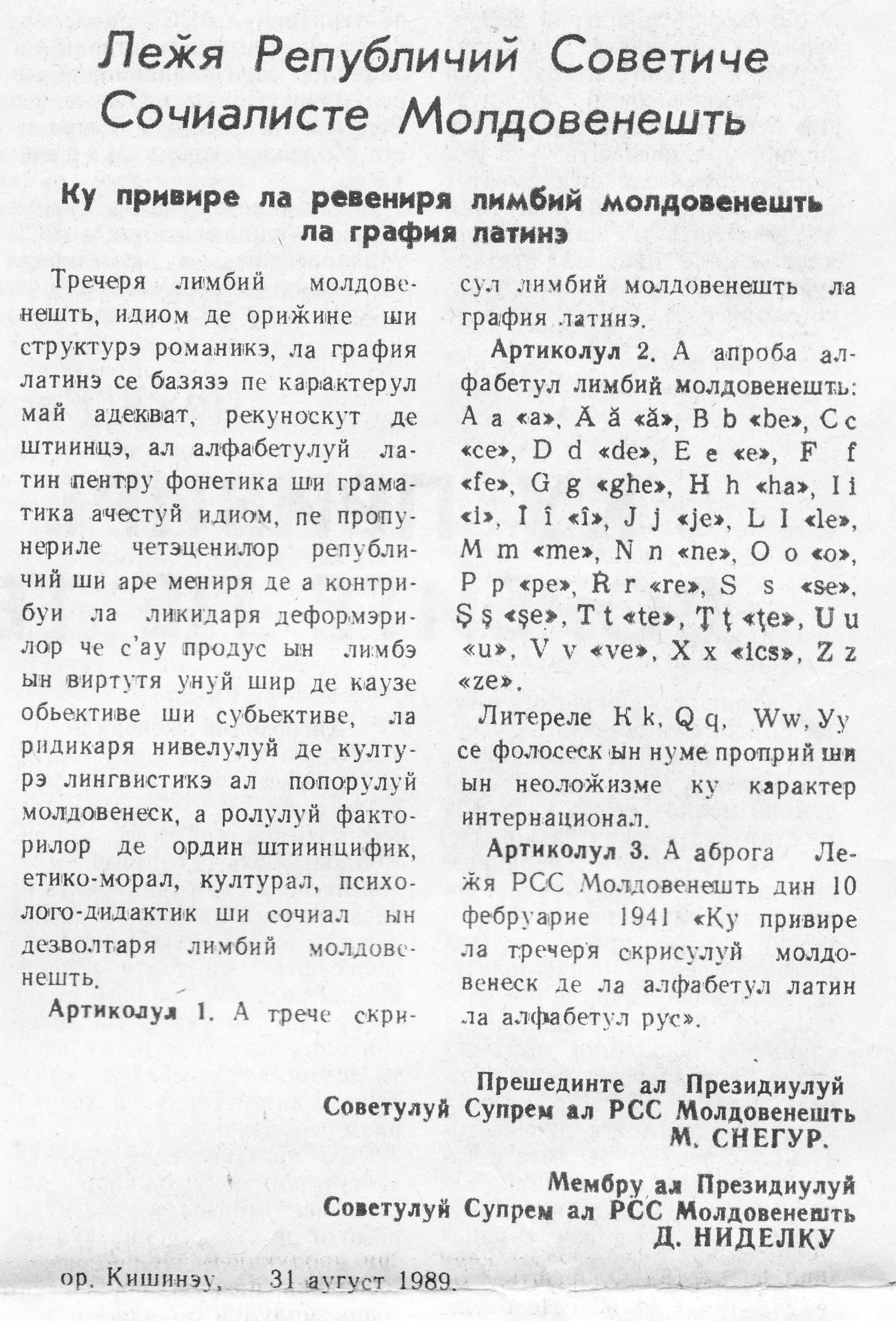 """Legea despre trecerea la alfabetul latin, publicată în """"Tinerimea Moldovei"""" din 6 septembrie 1989"""
