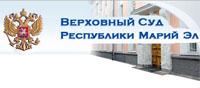 Верховный суд Марий Эл