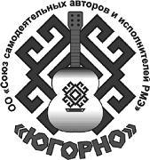"Логотип бард-клуба ""Югорно"""