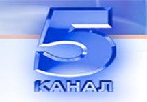 5 канал Украинского ТВ