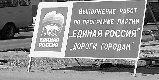 """Рекламный плакат """"Единой России"""" на улице Красноармейской"""