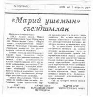 "Газета ""Марий коммуна"""