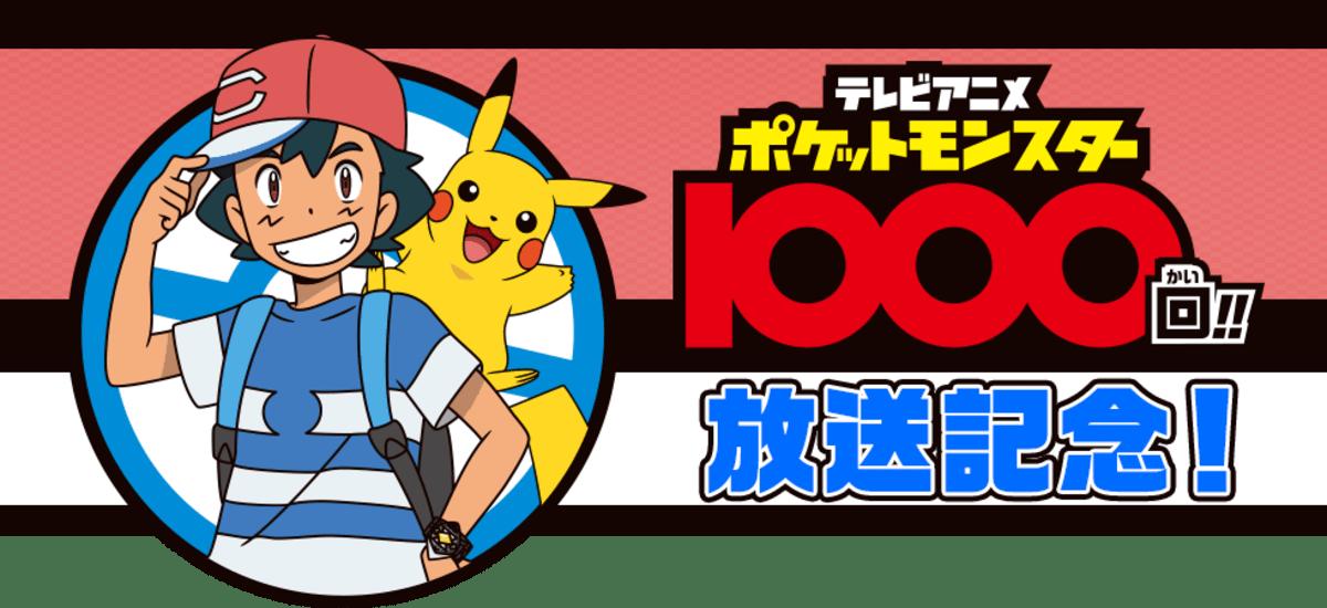 Episode ke 1000 Pokemon