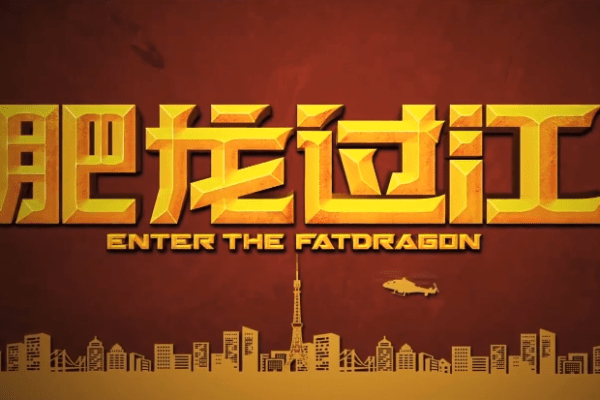 cover film Enter the Fat Dragon