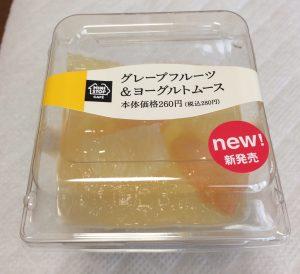 グレープフルーツ&ヨーグルトムース