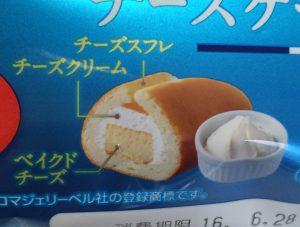 チーズケーキ図解