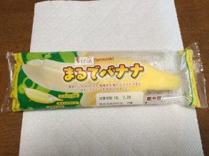 まるでバナナ