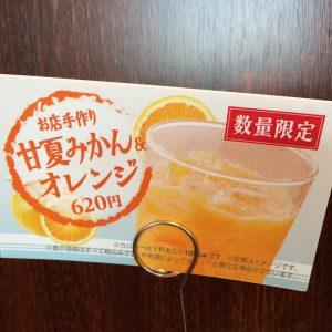 甘夏みかん&オレンジ