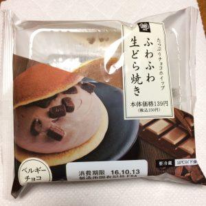 たっぷりチョコホイップ ふわふわ生どら焼き