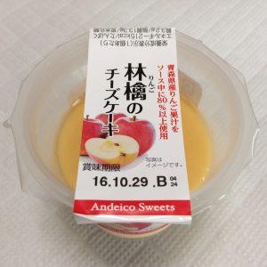 アンデイコ 林檎のチーズケーキ