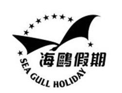 SEA GULL HOLIDAY Trademark of CTOUR HOLIDAY LLC. Serial
