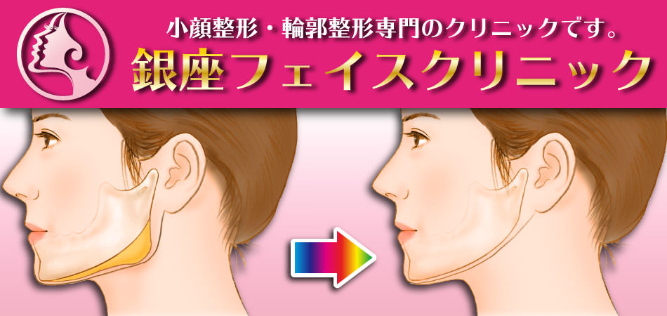 ginza-face-clinic05