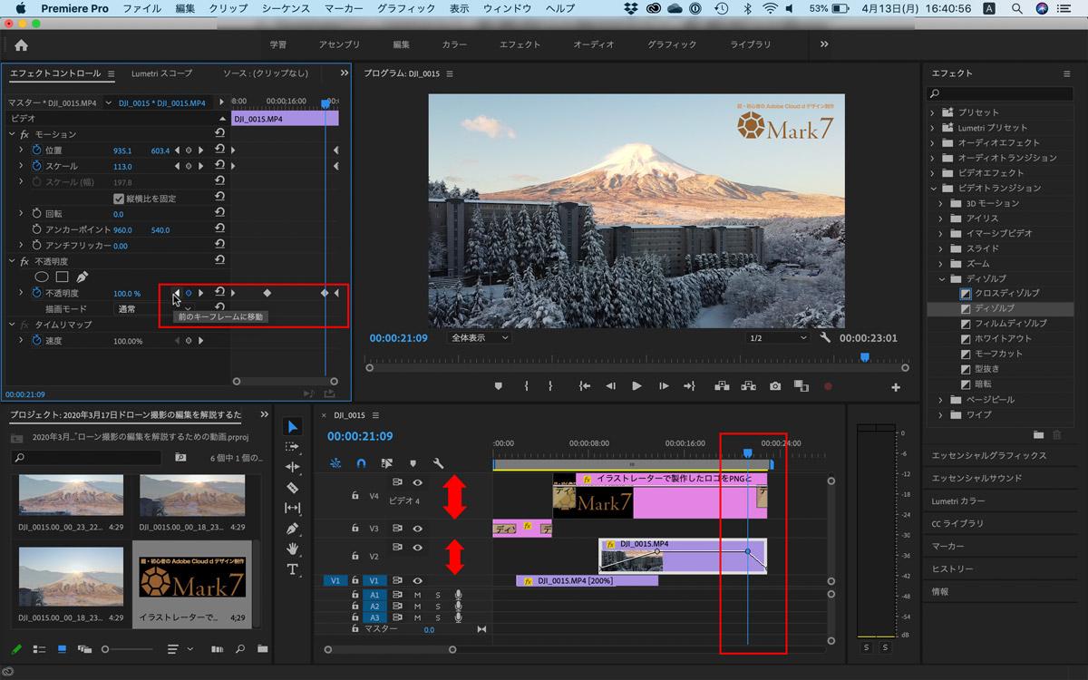 Adobe-Premiere-Proにロゴをフェードアウトさせて、右上に小さくロゴを配置する方法