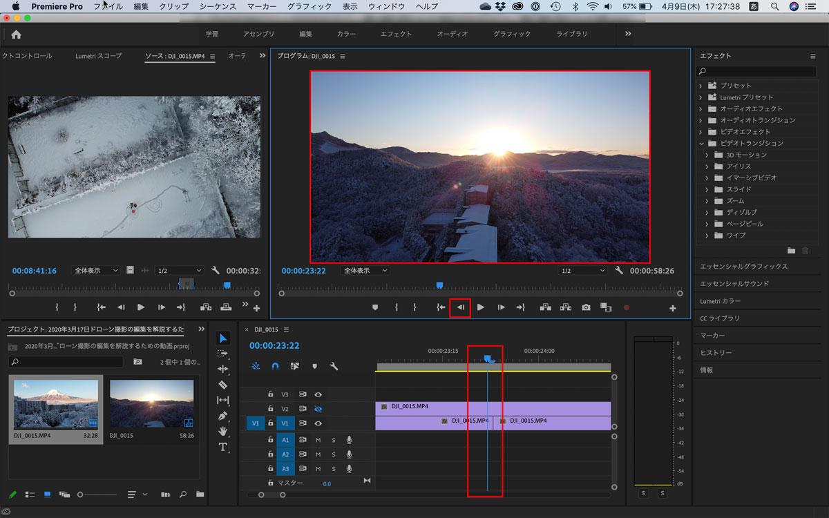 AdobePremiereProシーンの終わりと次のシーンの始まり