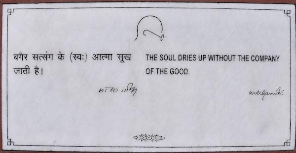 Raj Ghat - Gandhi - Gandhi memorial - New Delhi - gandhi quoted