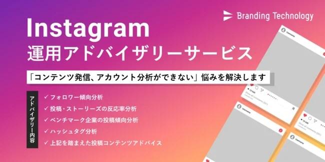 ブランディングテクノロジー、Instagram運用アドバイザリーサービス