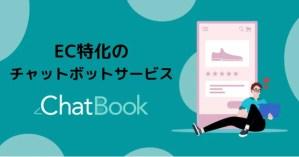 営業自動化のChatBook、EC特化のチャットボットサービスを発表
