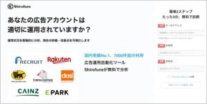 Shirofune、Google広告・Yahoo!広告の運用品質を第三者的に採点 する「アカウントスコア診断機能」の一般公開を開始
