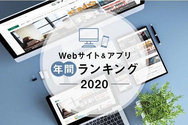 ヴァリューズ、Webサイト&アプリ市場のユーザー数ランキング2020