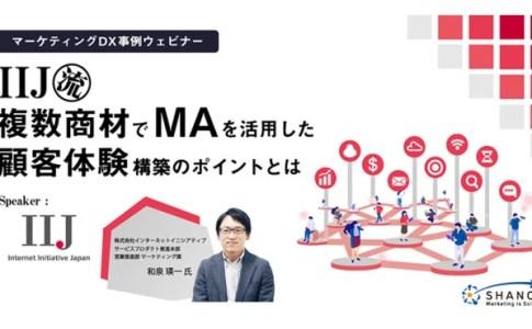 シャノン、IIJ流 複数商材でMAを活用した顧客体験構築のポイントとは【マーケティングDX事例ウェビナー】