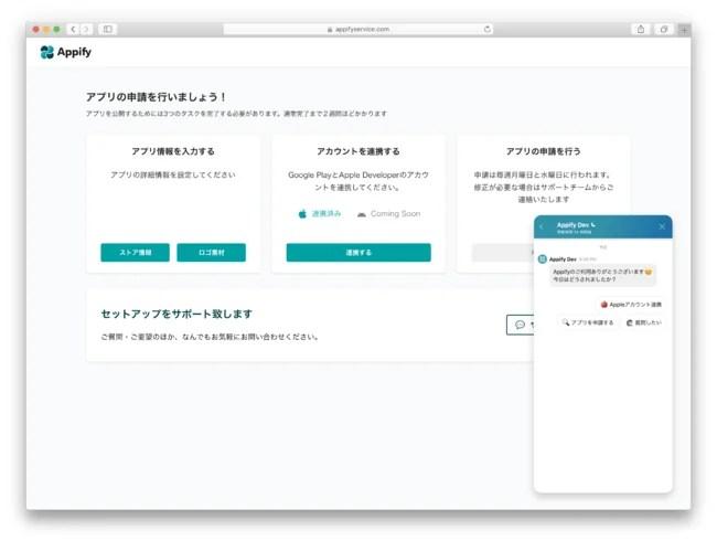 アプリ作成プラットフォームAppify(アッピファイ)