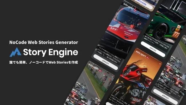 フォーエム、Story Engine