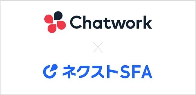 クラウド営業支援ツール「ネクストSFA」がビジネスチャット「Chatwork」との連携を開始