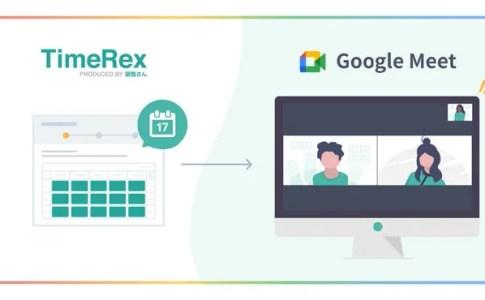ミクステンドの日程調整自動化ツール『TimeRex』、ビデオ会議ツール『Google Meet』と連携開始