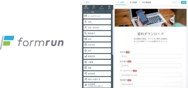 フォーム作成管理ツール「formrun」