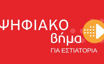 ΕΠΙΔΟΤΗΣΗ ΕΣΤΙΑΤΟΡΙΩΝ: Νέο ΕΣΠΑ για το Ψηφιακό Βήμα του Εστιατορίου σας!