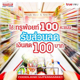 FACEBOOK - CONTENT - ช็อป 100 พ้อย รับส