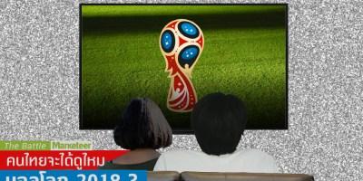 บอลโลก 2018