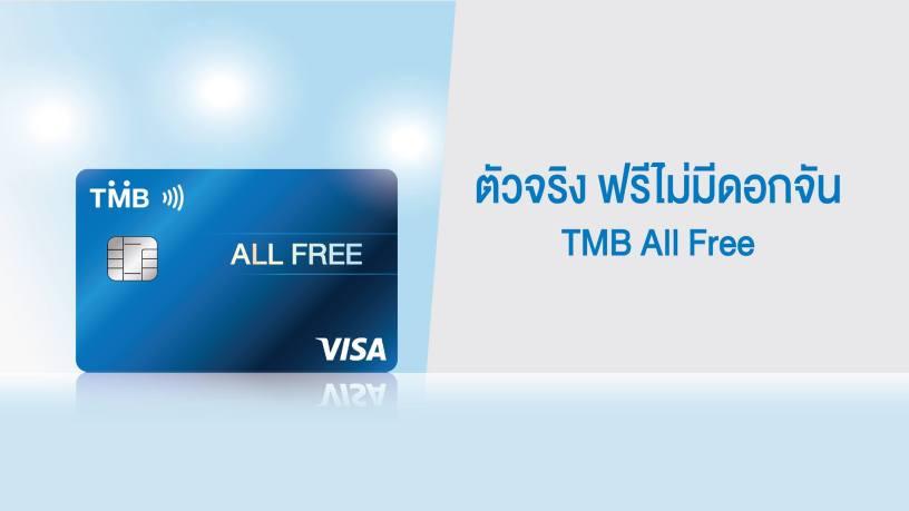 TMB All Free