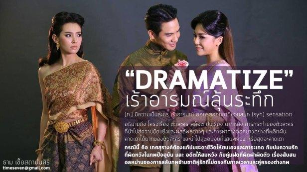 -dramatize
