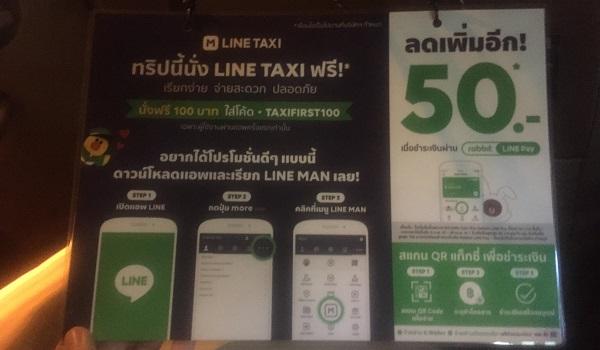 โปร Line Taxi