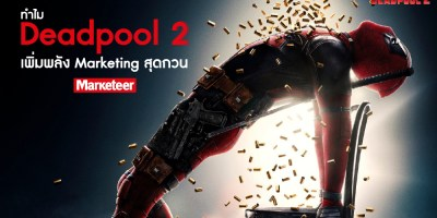 Deadpool Open
