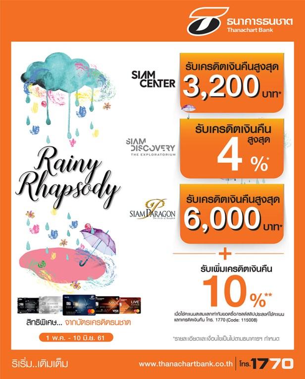 Rainy Season Siam