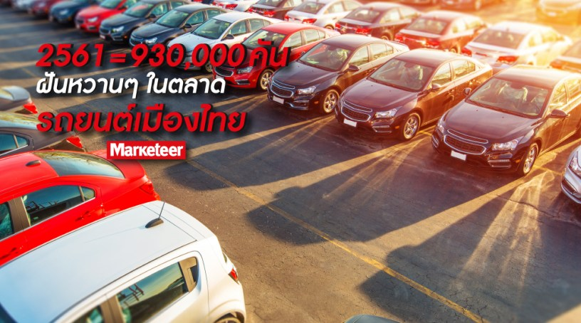 ตลาดรถยนต์
