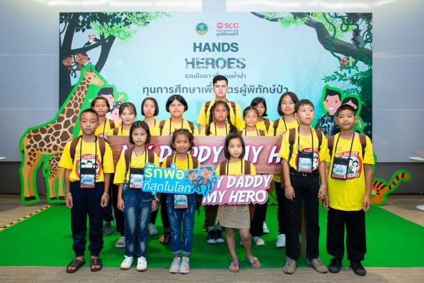 HANDS FOR HEROES รวมมือเรา เพื่อคนเฝ้าป่า