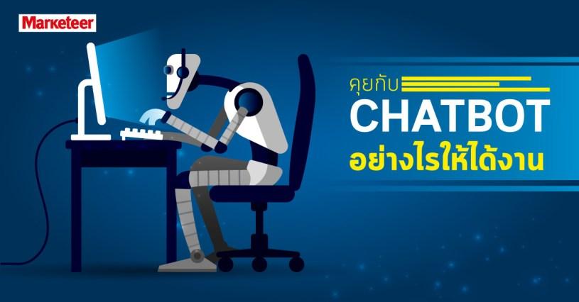 Chatbot Open
