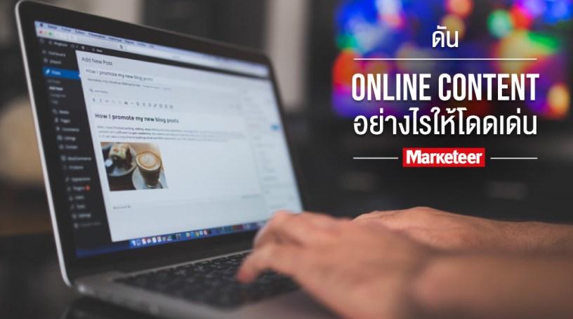 Online Content Open