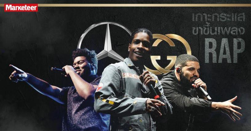 Rapper Open