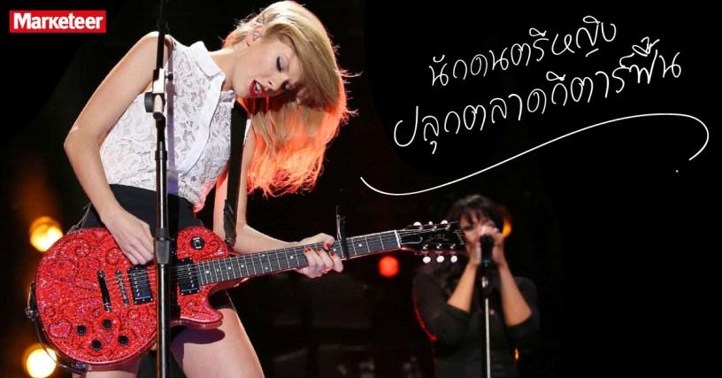 Fender Open