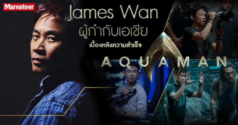 Aquaman James Wan