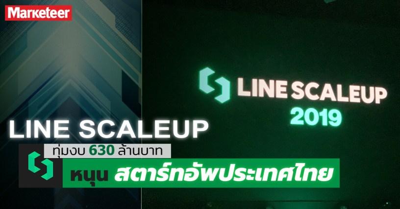 Line ScaleUp