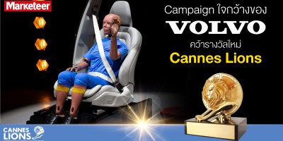 Volvo Cannes Lions