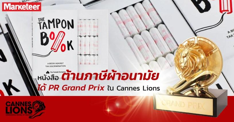 Tempon Book Cannes LIons
