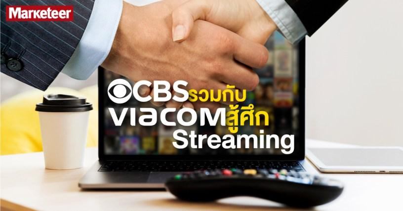 CBS ฺViacom