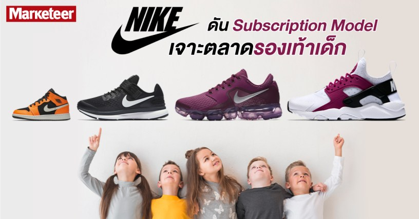 Nike Subscription
