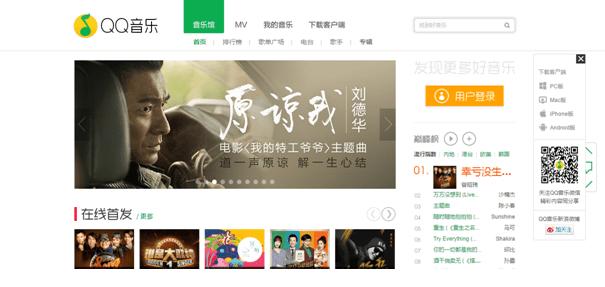 QQ Music Tencent